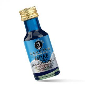 Μπλε Χρώμα Ζαχαροπλαστικής 28ml
