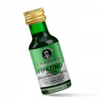 Πράσινο Χρώμα Ζαχαροπλαστικής 28ml Σαμούρη
